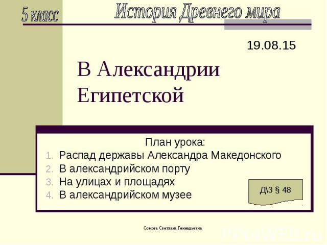 В Александрии Египетской План урока: Распад державы Александра Македонского В александрийском порту На улицах и площадях В александрийском музее