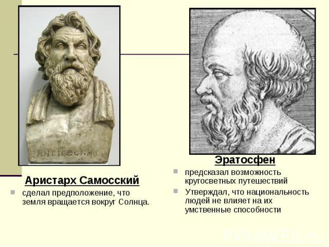 Аристарх Самосский Аристарх Самосский сделал предположение, что земля вращается вокруг Солнца.