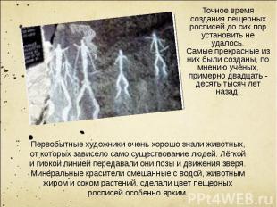 Точное время создания пещерных росписей до сих пор установить не удалось. Точное