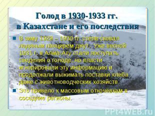 Голод в 1930-1933 гг. в Казахстане и его последствия В зиму 1929 – 1930 гг. степ