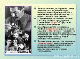 Казахская интеллигенция пыталась доказать, что к Степи больше подходит кочевой т