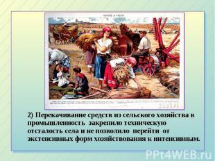 2) Перекачивание средств из сельского хозяйства в промышленность закрепило техни