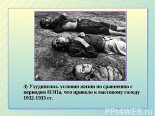 3) Ухудшились условия жизни по сравнению с периодом НЭПа, что привело к массовом