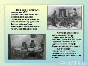 В деревни и аулы было направлено 4812 уполномоченных с самыми широкими правами и
