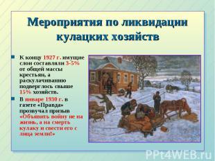 Мероприятия по ликвидации кулацких хозяйств К концу 1927 г. имущие слои составля