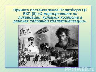Принято постановление Политбюро ЦК ВКП (б) «О мероприятиях по ликвидации кулацки