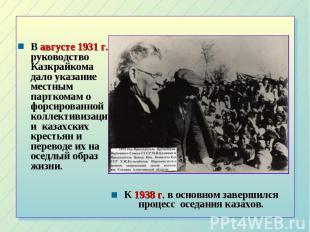 В августе 1931 г. руководство Казкрайкома дало указание местным парткомам о форс