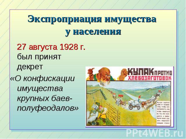 Экспроприация имущества у населения 27 августа 1928 г. был принят декрет «О конфискации имущества крупных баев-полуфеодалов»