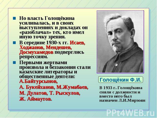 Но власть Голощёкина усиливалась, и в своих выступлениях и докладах он «разоблачал» тех, кто имел иную точку зрения. Но власть Голощёкина усиливалась, и в своих выступлениях и докладах он «разоблачал» тех, кто имел иную точку зрения. В середине 1930…