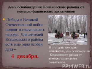 Победа в Великой Отечественной войне — подвиг и слава нашего народа. Для жителей