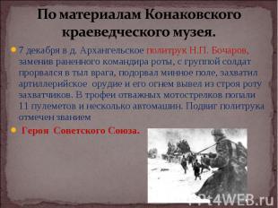 7 декабря в д. Архангельское политрук Н.П. Бочаров, заменив раненного командира