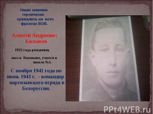 Алексей Андреевич Баскаков 1922 года рождения, жил в Конакове, учился в школе №1