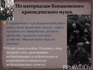 В предвоенные годы Конаковский район давал стране фаянсовую посуду, торф и проду