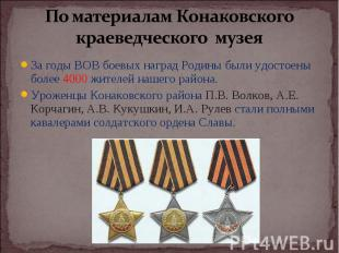 За годы ВОВ боевых наград Родины были удостоены более 4000 жителей нашего района