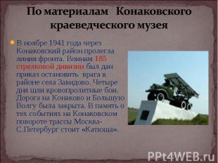 В ноябре 1941 года через Конаковский район пролегла линия фронта. Воинам 185 стр