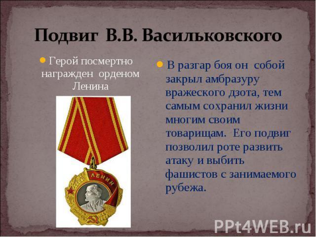 Герой посмертно награжден орденом Ленина Герой посмертно награжден орденом Ленина