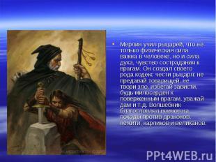 Мерлин учил рыцарей, что не только физическая сила важна в человеке, но и сила д