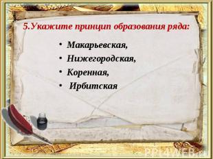 Макарьевская, Макарьевская, Нижегородская, Коренная, Ирбитская