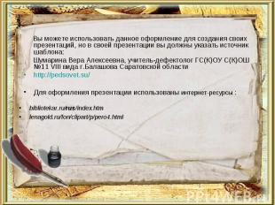 bibliotekar.ru/rus/index.htm lenagold.ru/fon/clipart/p/pero4.html