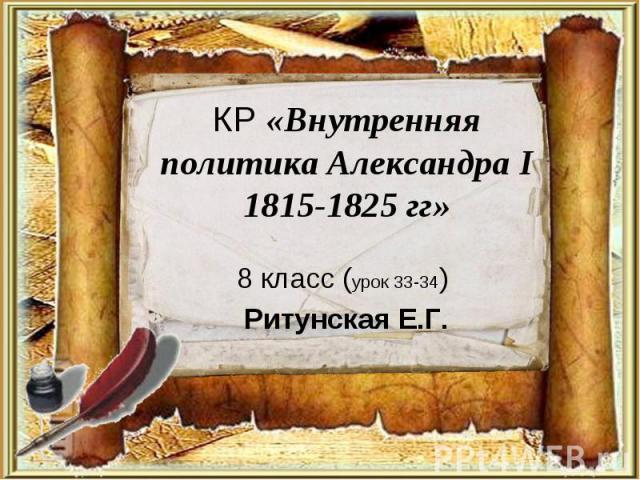 8 класс (урок 33-34) 8 класс (урок 33-34) Ритунская Е.Г.