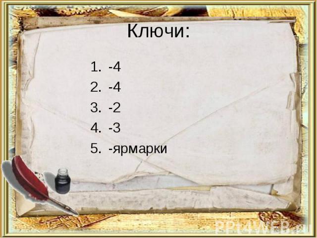 -4 -4 -4 -2 -3 -ярмарки