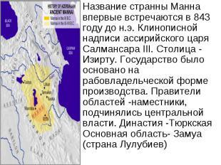Название странны Манна впервые встречаются в 843 году до н.э. Клинописной надпис