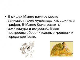 В мифах Манне важное место занимают такие чудовища, как сфинкс и грифон. В Манне