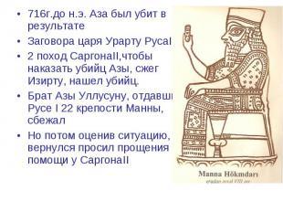 716г.до н.э. Аза был убит в результате 716г.до н.э. Аза был убит в результате За