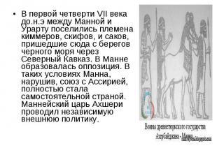 В первой четверти VII века до.н.э между Манной и Урарту поселились племена кимме