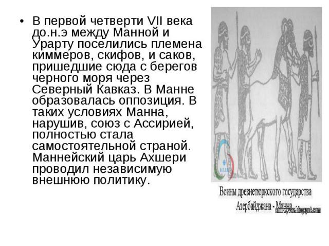 В первой четверти VII века до.н.э между Манной и Урарту поселились племена киммеров, скифов, и саков, пришедшие сюда с берегов черного моря через Северный Кавказ. В Манне образовалась оппозиция. В таких условиях Манна, нарушив, союз с Ассирией, полн…