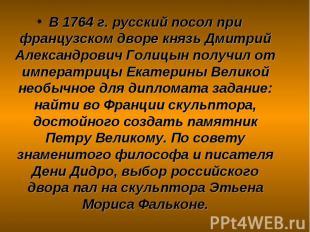 В 1764 г. русский посол при французском дворе князь Дмитрий Александрович Голицы