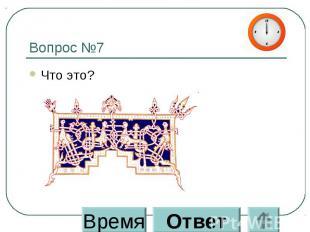 Вопрос №7 Что это?