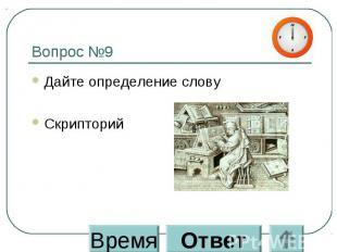 Вопрос №9 Дайте определение слову Скрипторий