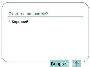 Ответ на вопрос №2 Короткий