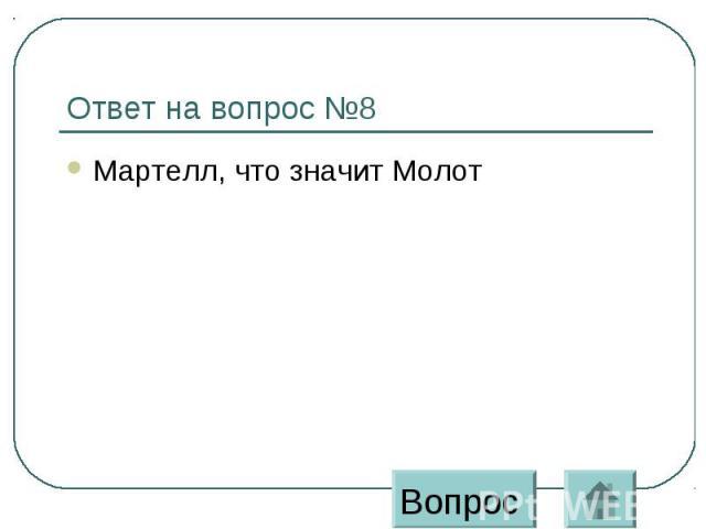 Ответ на вопрос №8 Мартелл, что значит Молот