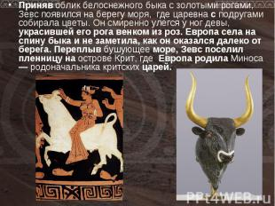 Приняв облик белоснежного быка с золотыми рогами, Зевс появился на берегу моря,