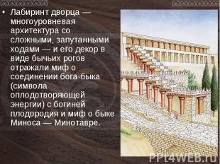Лабиринт дворца — многоуровневая архитектура со сложными, запутанными ходами — и
