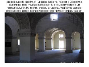 Главное здание ансамбля - дворец. Строгие, лаконичные формы, солнечные тона глад
