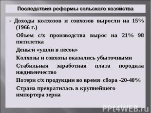 - Доходы колхозов и совхозов выросли на 15% (1966 г.) - Доходы колхозов и совхоз