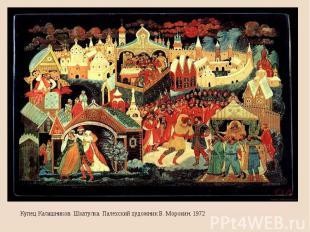 Купец Калашников. Шкатулка. Палехский художник В. Морокин. 1972 Купец Калашников