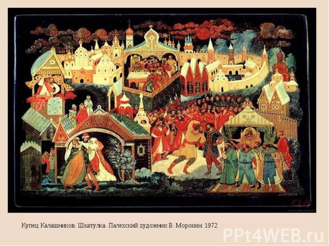 Купец Калашников. Шкатулка. Палехский художник В. Морокин. 1972 Купец Калашников. Шкатулка. Палехский художник В. Морокин. 1972