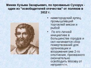 нижегородский купец, промышлявший торговлей мясом и рыбой нижегородский купец, п