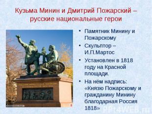 Памятник Минину и Пожарскому Памятник Минину и Пожарскому Скульптор – И.П.Мартос