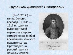 (?—1625г.)— князь, боярин, воев