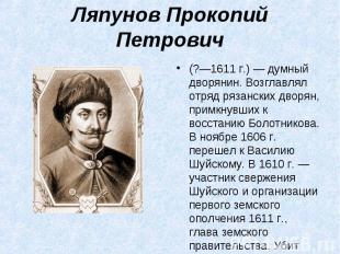 (?—1611г.) — думный дворянин. Возглавлял отряд рязанских дворян, примкнувш