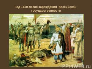 Год 1150-летия зарождения российской государственности