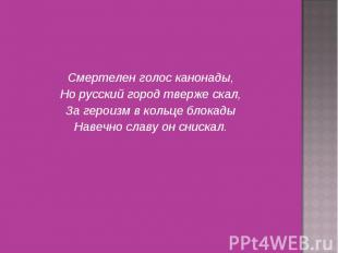 Смертелен голос канонады, Смертелен голос канонады, Но русский город тверже скал
