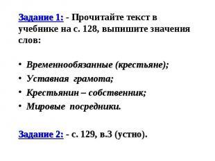 Задание 1: - Прочитайте текст в учебнике на с. 128, выпишите значения слов: Врем