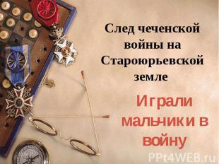След чеченской войны на Староюрьевской земле Играли мальчики в войну