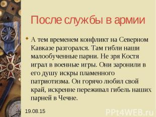 После службы в армии А тем временем конфликт на Северном Кавказе разгорался. Там